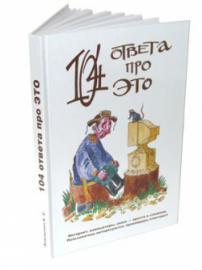 """Книга """"104 ответа про это"""" (com)"""