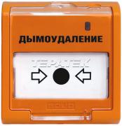 Болид ЭДУ 513-3М исп. 02